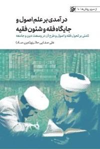 درآمدی بر علم اصول و جایگاه فقه و شئون فقیه