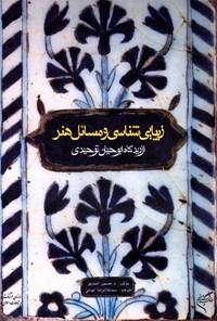 زیباییشناسی و مسائل هنر از دیدگاه ابوحیان توحیدی