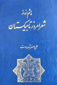 چشمانداز شعر امروز تاجیکستان