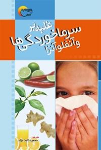 غلبه بر سرماخوردگی و آنفلوانزا