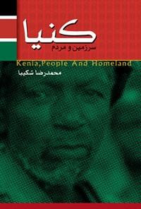 سرزمین و مردم کنیا