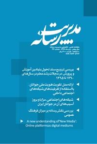 ماهنامه مدیریت رسانه ـ شماره ۳۷ ـ دی ۹۶