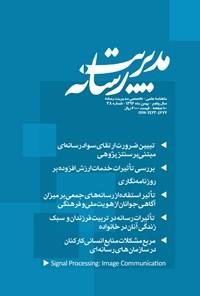 ماهنامه مدیریت رسانه ـ شماره ۳۸ ـ بهمن ۹۶