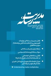 ماهنامه مدیریت رسانه ـ شماره ۳۹ ـ اسفند ۹۶