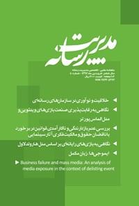 ماهنامه مدیریت رسانه ـ شماره ۴۰ ـ فروردین ۹۷