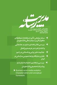 ماهنامه مدیریت رسانه ـ شماره ۴۱ ـ اردیبهشت ۹۷