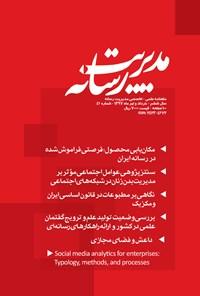 ماهنامه مدیریت رسانه ـ شماره ۴۲ ـ خرداد و تیر ۹۷