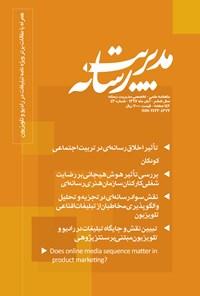 ماهنامه مدیریت رسانه ـ شماره ۴۳ ـ آبان ۹۷