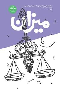میزان؛ نمایشنامهای برای نوجوانان بر اساس آیهای از قرآن کریم (دفتر اول)