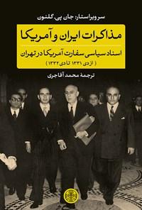 مذاکرات ایران و امریکا؛ اسناد سیاسی سفارت امریکا در تهران (از دی ۱۳۳۱ تا دی ۱۳۳۲)