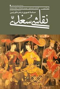 نقاشی سغدی؛ حماسهی تصویری در هنر خاورزمین