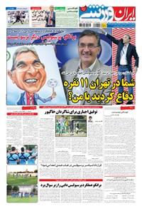 ایران ورزشی - ۱۳۹۴ چهارشنبه ۸ مهر