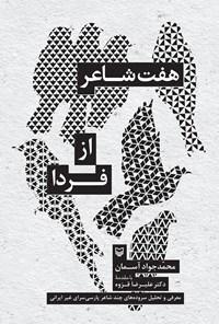 هفت شاعر از فردا؛ معرفی و تحلیل سرودههای چند شاعر پارسیسرای غیر ایرانی