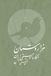 هزاردستان؛ انگارهی موسیقی ایران