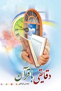 دقایقی با قرآن