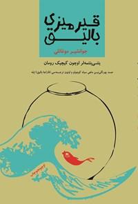 قیرمیزی بالیق؛ به انضمام متن اصلی ماهی سیاه کوچولوی صمد بهرنگی با ترجمه ترکی