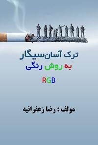 ترک آسان سیگار به روش رنگی