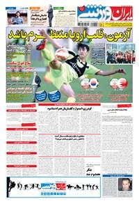 ایران ورزشی - ۱۳۹۴ پنج شنبه ۹ مهر