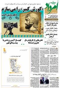 دوهفتهنامه امرداد ـ شماره ۳۲۸ـ۴ مهر ۹۴