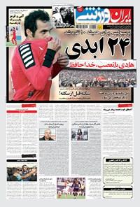 ایران ورزشی - ۱۳۹۴ شنبه ۱۱ مهر