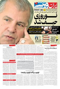 ایران ورزشی - ۱۳۹۴ يکشنبه ۱۲ مهر