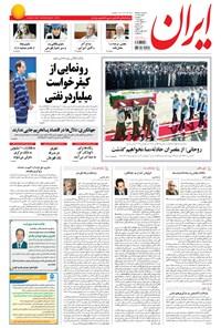 ایران - ۱۳۹۴ يکشنبه ۱۲ مهر