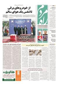راه مردم - ۱۳۹۴ يکشنبه ۱۲ مهر