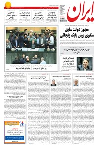 ایران - ۱۳۹۴ دوشنبه ۱۳ مهر