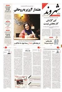 شهروند - ۱۳۹۴ دوشنبه ۱۳ مهر
