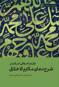 مروری بر دعای مکارم الاخلاق؛ نظام اخلاقی اسلام (جلد چهارم)