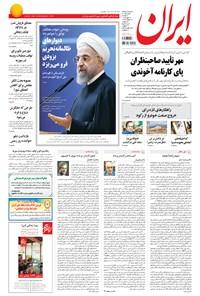ایران - ۱۳۹۴ سه شنبه ۱۴ مهر