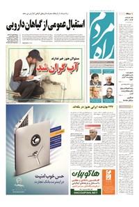 راه مردم - ۱۳۹۴ سه شنبه ۱۴ مهر