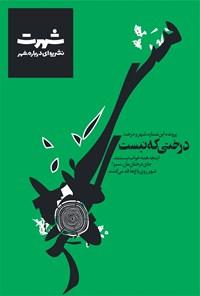 نشریه شهرت، شماره چهارم- مهر و آبان ۹۴
