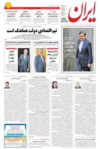 ایران - ۱۳۹۴ چهارشنبه ۱۵ مهر