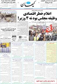 کیهان - چهارشنبه ۱۵ مهر ۱۳۹۴