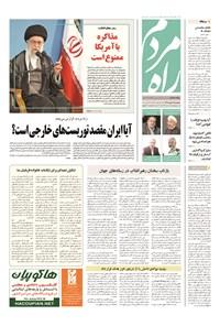 راه مردم - ۱۳۹۴ پنج شنبه ۱۶ مهر