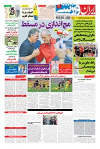 ایران ورزشی - ۱۳۹۴ پنج شنبه ۱۶ مهر