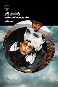 راهنمای ژانر؛ معرفی و بررسی ده گونهی سینمایی