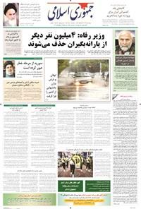 جمهوری اسلامی - ۱۸ مهر ۱۳۹۴