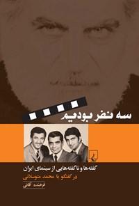 سه نفر بودیم: گفتهها و ناگفتههایی از سینمای ایران در گفتگو با محمد متوسلانی