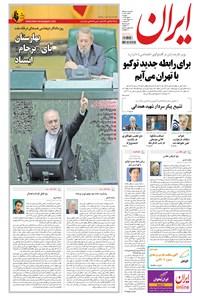 ایران - ۱۳۹۴ دوشنبه ۲۰ مهر