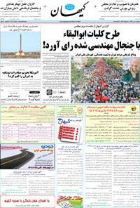 کیهان - دوشنبه ۲۰ مهر ۱۳۹۴