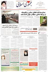 جمهوری اسلامی - ۲۱ مهر ۱۳۹۴