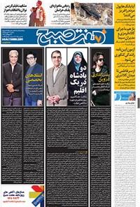 روزنامه هفت صبح - ۲۶ بهمن ۱۳۹۳