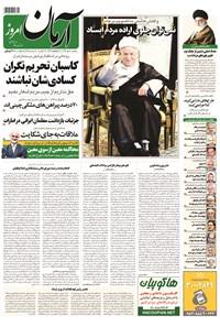 آرمان - ۱۳۹۴ سه شنبه ۲۱ مهر