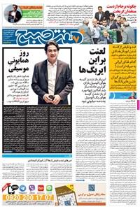 هفت صبح - شماره ۱۲۸۱ -۲۰ مهر ۱۳۹۴