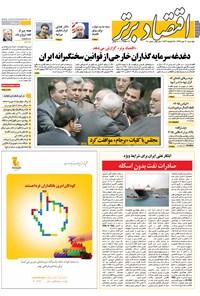 هفتهنامه اقتصاد برتر ـ شماره  ۹۰ـ۲۰ مهر ۹۴