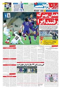 ایران ورزشی - ۱۳۹۴ چهارشنبه ۲۲ مهر