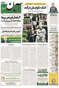آرمان - ۱۳۹۴ چهارشنبه ۲۲ مهر
