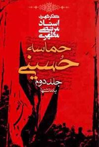 حماسه حسینی (جلد ۲)